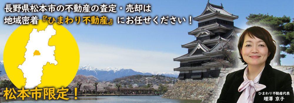 松本市の不動産の査定・ご売却はひまわり不動産へお任せください